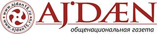Общенациональная газета АJDAN