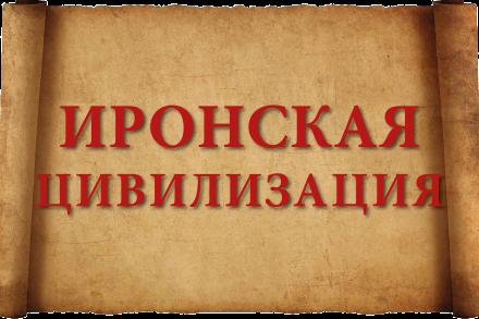 Ир_цивилизация папирус
