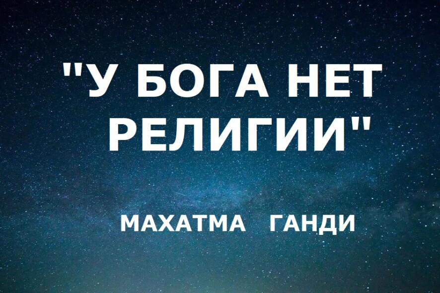 МАХАТМА 3